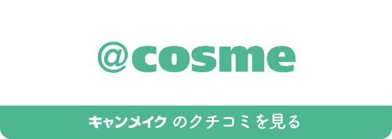 @cosme(アットコスメ)CANMAKEの口コミを見る