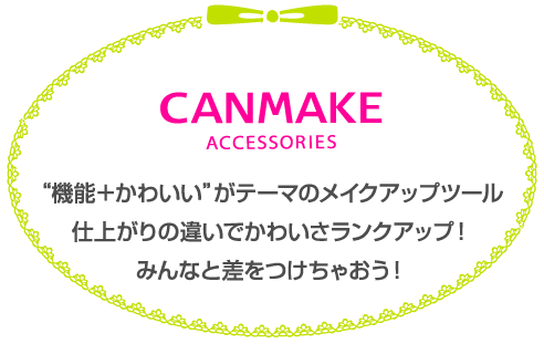 CANMAKE ACCESSORIES